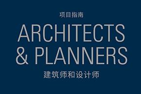 设计师和建筑师手册2020版